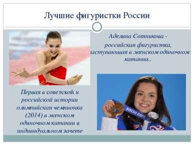 Аделина Сотникова - российская фигуристка, выступающая в женском одиночном ка...