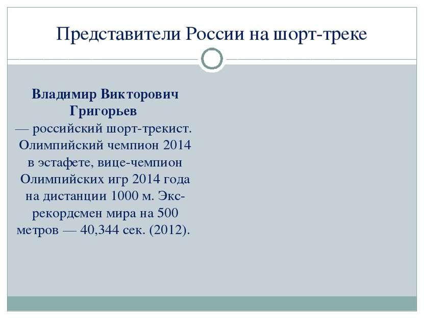 Представители России на шорт-треке Владимир Викторович Григорьев —российски...