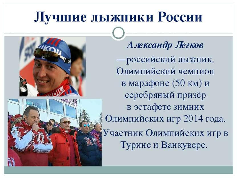 Лучшие лыжники России Александр Легков —российскийлыжник. Олимпийский чемпио...