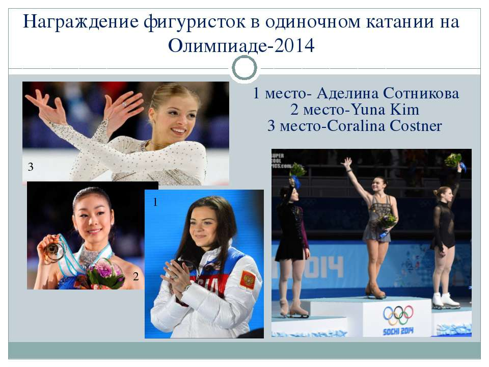 Награждение фигуристок в одиночном катании на Олимпиаде-2014 1 место- Аделина...