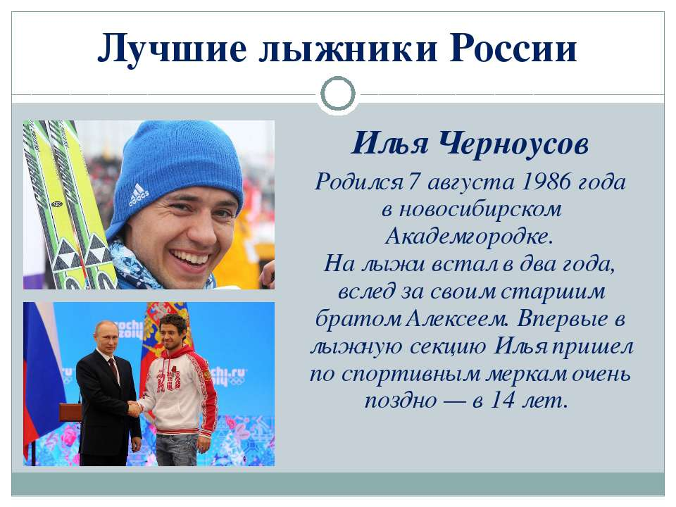 Лучшие лыжники России Илья Черноусов Родился 7 августа 1986 года вновосибирс...