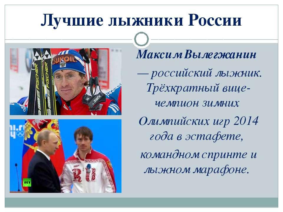 Лучшие лыжники России Максим Вылегжанин — российскийлыжник. Трёхкратный ви...