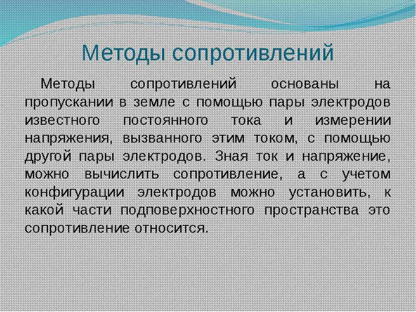 Методы сопротивлений Методы сопротивлений основаны на пропускании в земле с п...