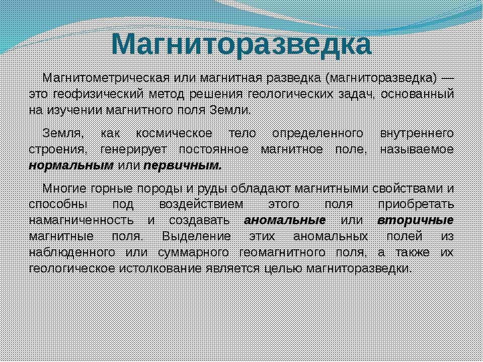 Магниторазведка Магнитометрическая или магнитная разведка (магниторазведка) —...