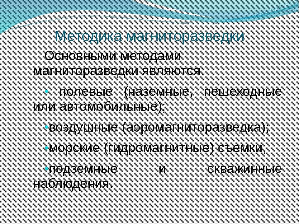 Методика магниторазведки Основными методами магниторазведки являются: полевые...