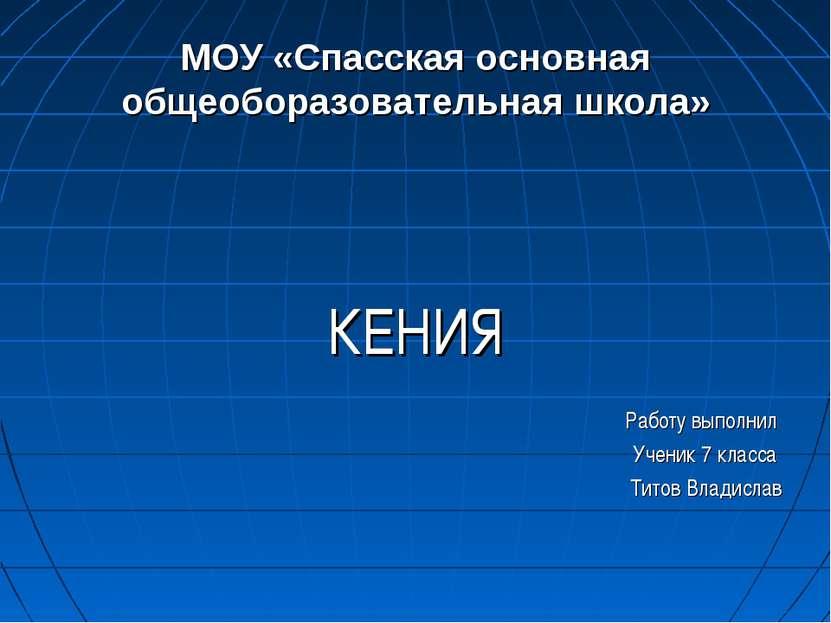 МОУ «Спасская основная общеоборазовательная школа» КЕНИЯ Работу выполнил Учен...