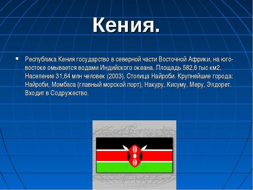 Кения. Республика Кения государство в северной части Восточной Африки, на юго...