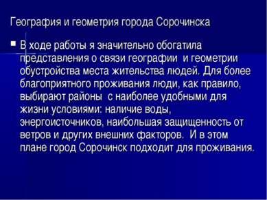 География и геометрия города Сорочинска В ходе работы я значительно обогатила...