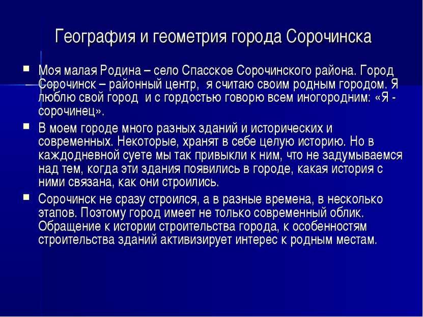 География и геометрия города Сорочинска Моя малая Родина – село Спасское Соро...