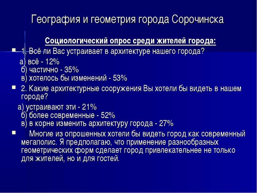 География и геометрия города Сорочинска Социологический опрос среди жителей г...