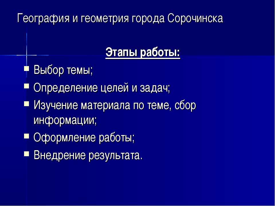 География и геометрия города Сорочинска Этапы работы: Выбор темы; Определение...