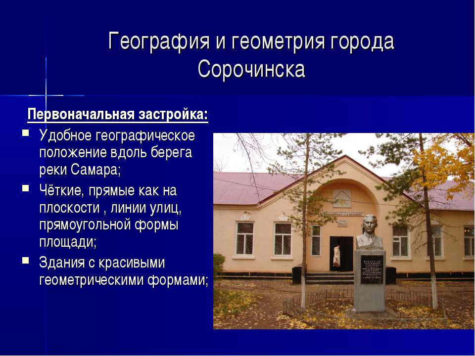 География и геометрия города Сорочинска Первоначальная застройка: Удобное гео...