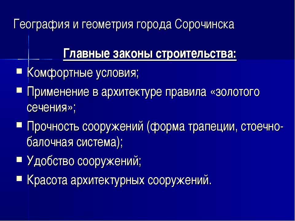 География и геометрия города Сорочинска Главные законы строительства: Комфорт...