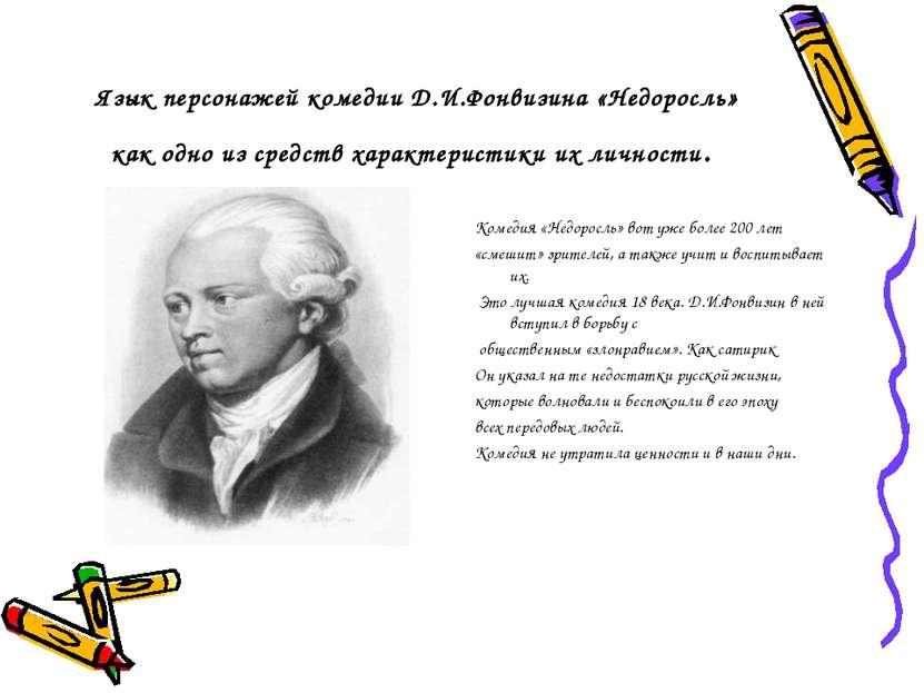 Язык персонажей комедии Д.И.Фонвизина «Недоросль» как одно из средств характе...