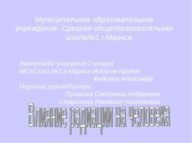 Муниципальное образовательное учреждение. Средняя общеобразовательная школа№1...