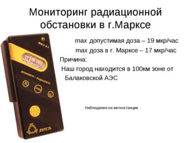 Мониторинг радиационной обстановки в г.Марксе max допустимая доза – 19 мкр/ча...
