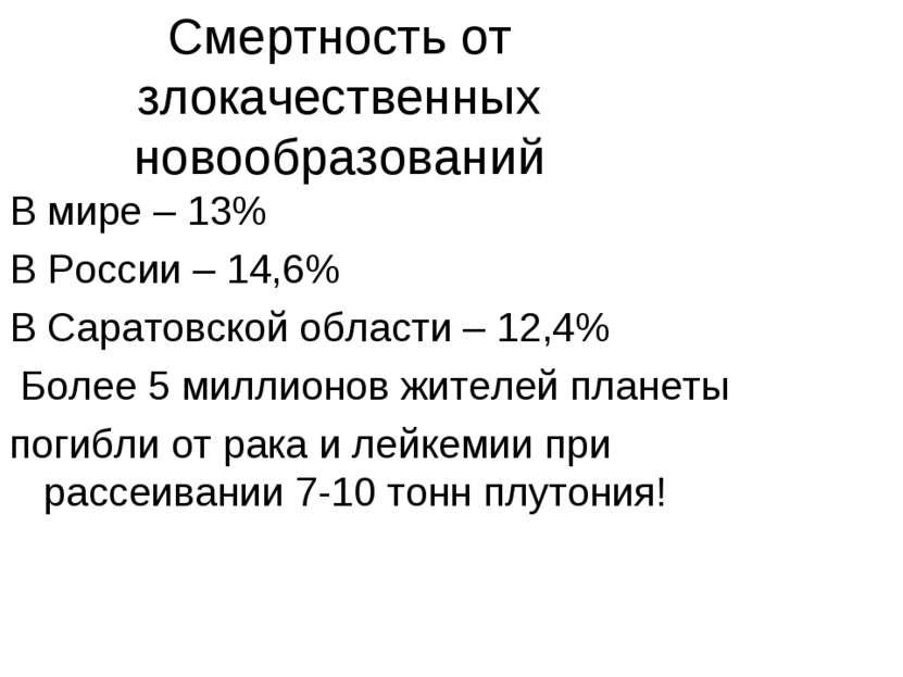 Смертность от злокачественных новообразований В мире – 13% В России – 14,6% В...