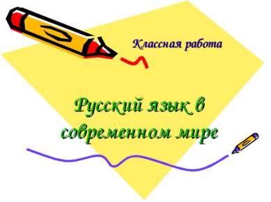 Русский язык в современном мире Классная работа