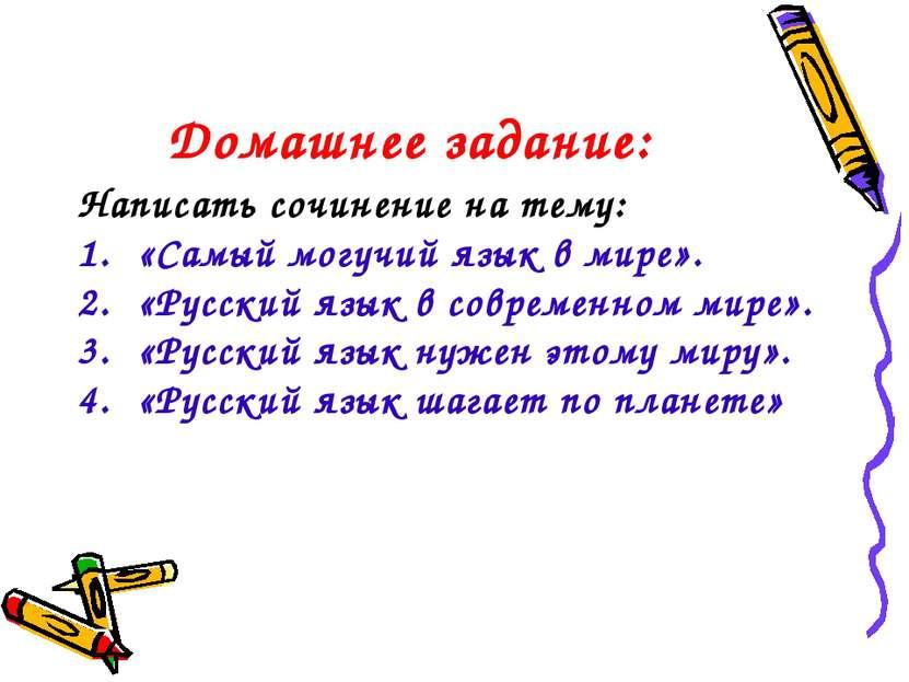 Домашнее задание: Написать сочинение на тему: «Самый могучий язык в мире». «Р...