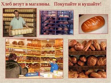 Хлеб везут в магазины. Покупайте и кушайте!