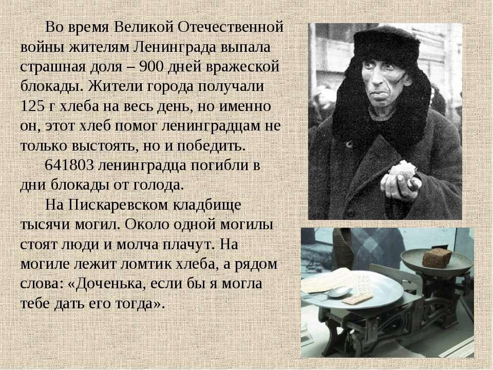 Во время Великой Отечественной войны жителям Ленинграда выпала страшная доля ...