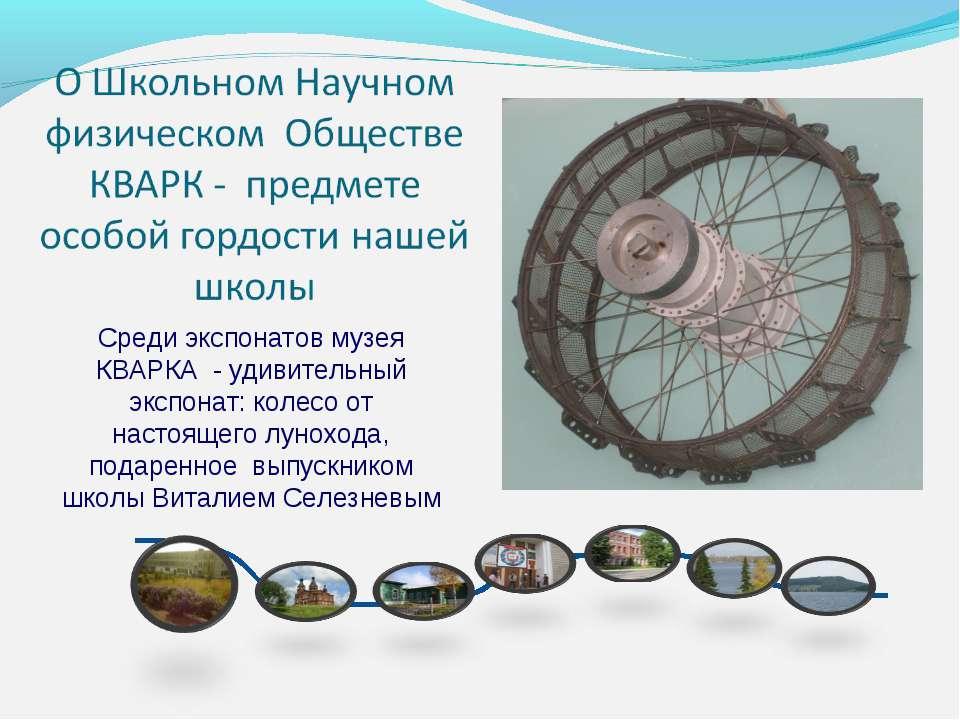 Среди экспонатов музея КВАРКА - удивительный экспонат: колесо от настоящего л...