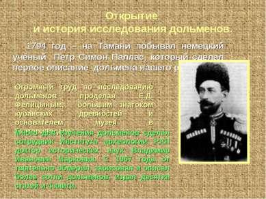 Открытие и история исследования дольменов. 1794 год – на Тамани побывал немец...