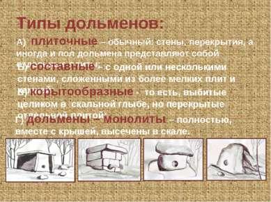 Типы дольменов: А) плиточные – обычный: стены, перекрытия, а иногда и пол дол...