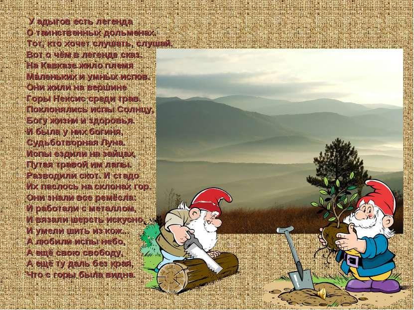 У адыгов есть легенда О таинственных дольменах. Тот, кто хочет слушать, слуша...