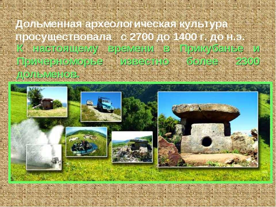 К настоящему времени в Прикубанье и Причерноморье известно более 2300 дольмен...