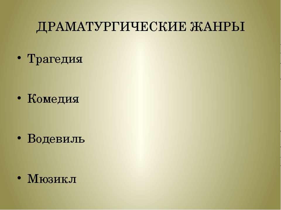 ДРАМАТУРГИЧЕСКИЕ ЖАНРЫ Трагедия Комедия Водевиль Мюзикл