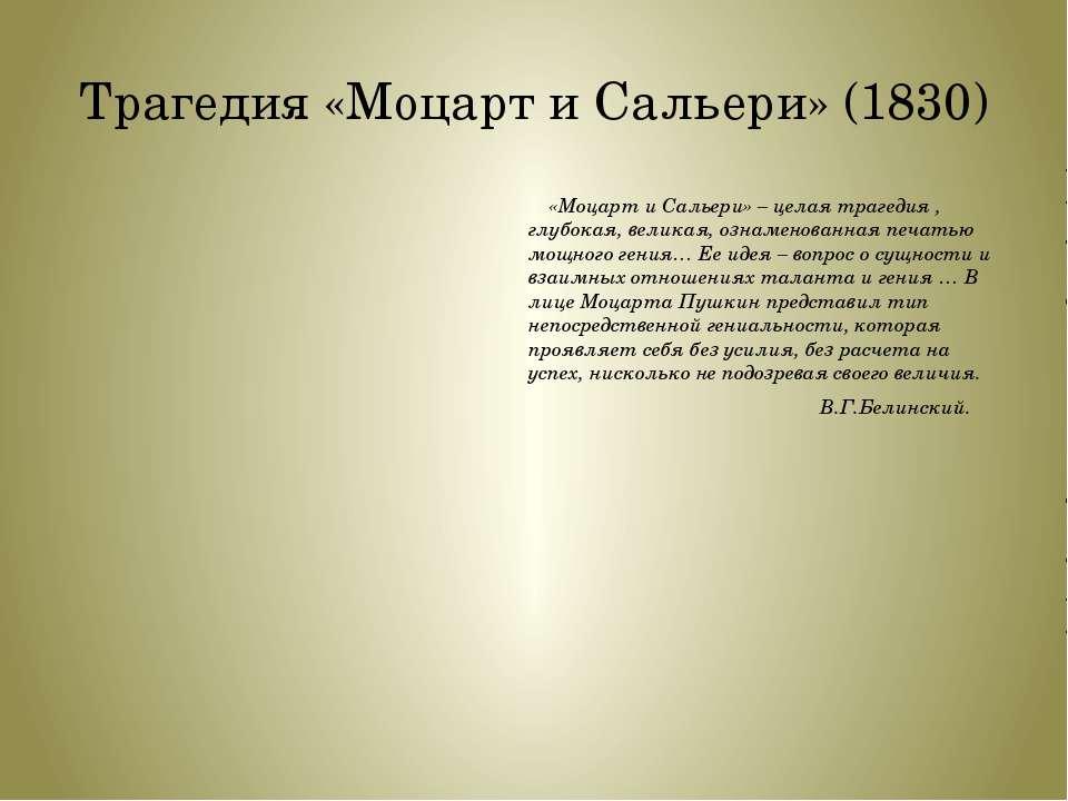 Трагедия «Моцарт и Сальери» (1830) «Моцарт и Сальери» – целая трагедия , глуб...