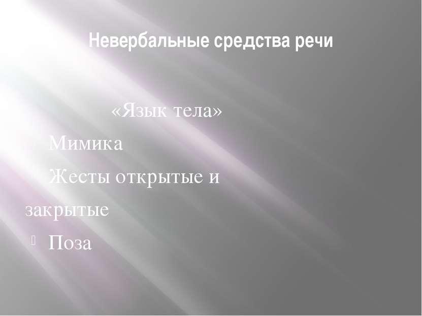 Невербальные средства речи «Язык тела» Мимика Жесты открытые и закрытые Поза