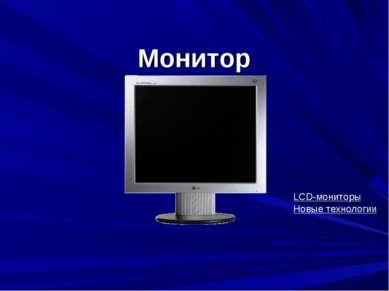 Монитор Новые технологии LCD-мониторы