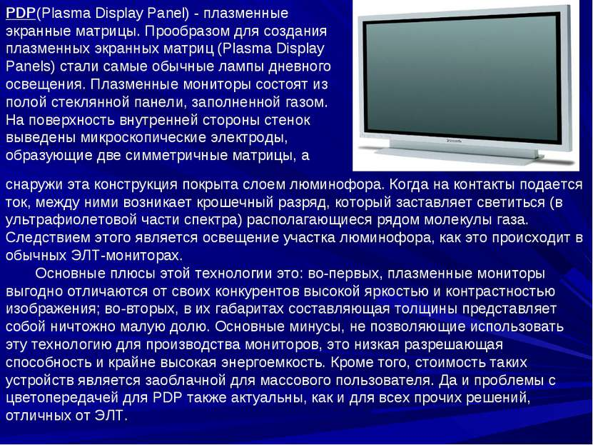 PDP(Plasma Display Panel) - плазменные экранные матрицы. Прообразом для созда...