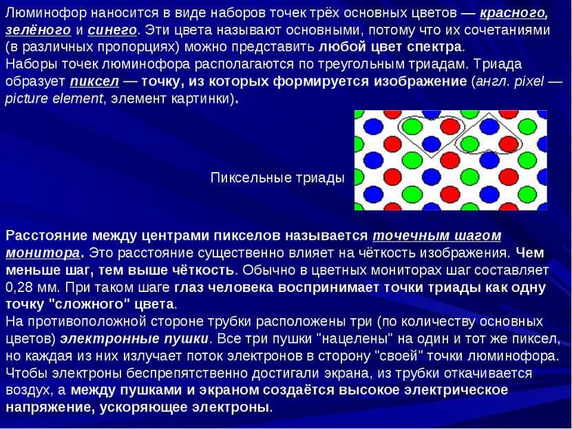Люминофор наносится в виде наборов точек трёх основных цветов — красного, зел...