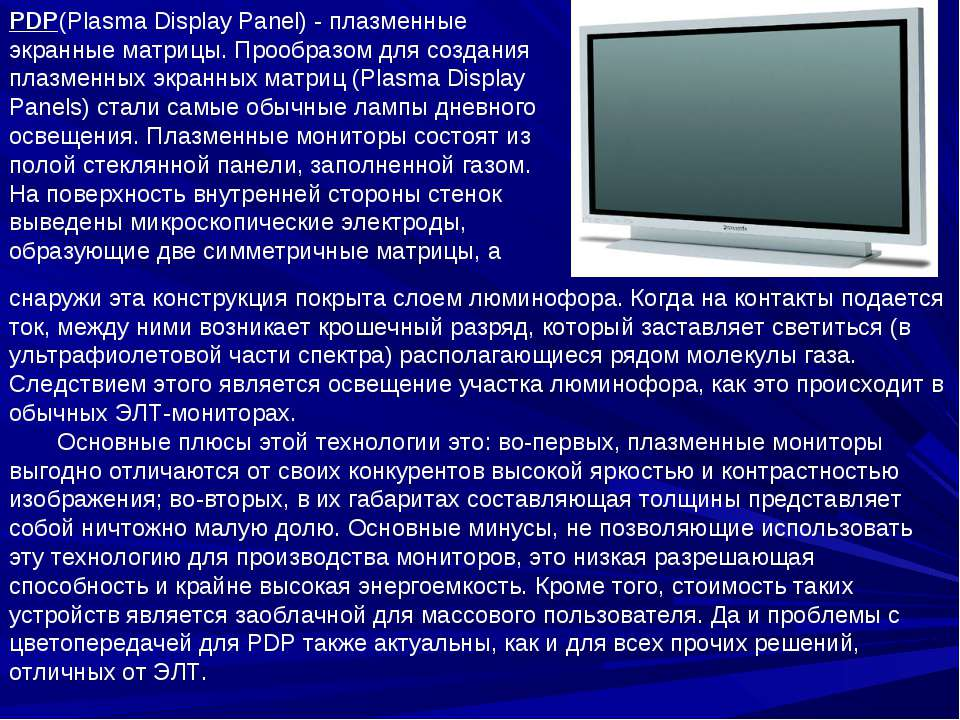 PDP(Plasma Display Panel) - плазменные экранные матрицы. Прообразом для созда...