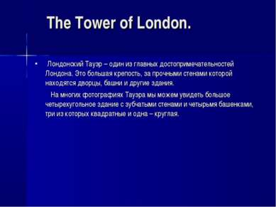 Лондонский Тауэр – один из главных достопримечательностей Лондона. Это больша...