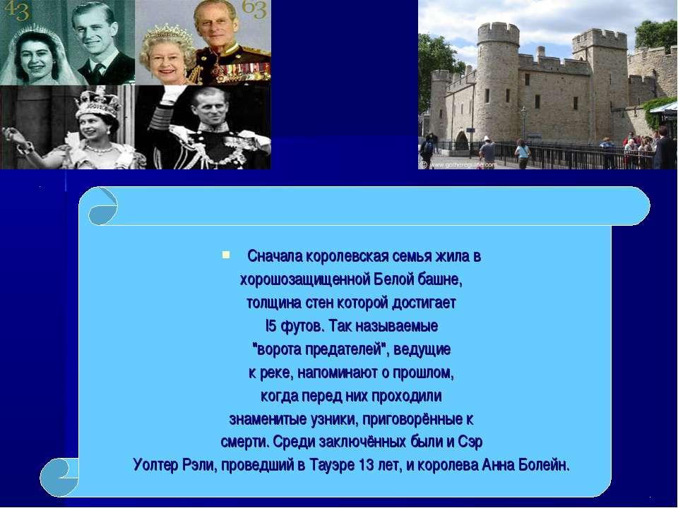 Сначала королевская семья жила в хорошозащищенной Белой башне, толщина стен к...