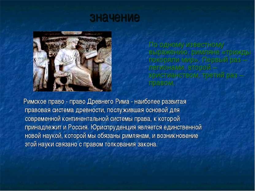 значение Римское право - право Древнего Рима - наиболее развитая правовая сис...