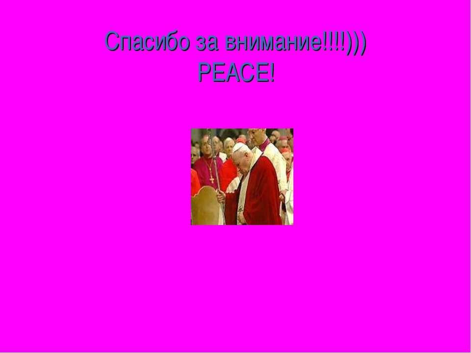 Спасибо за внимание!!!!))) PEACE!