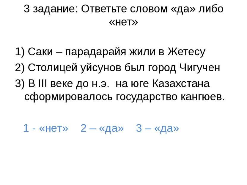 3 задание: Ответьте словом «да» либо «нет» 1) Саки – парадарайя жили в Жетесу...