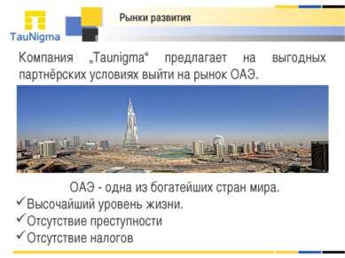 """Рынки развития Компания """"Taunigma"""" предлагает на выгодных партнёрских условия..."""