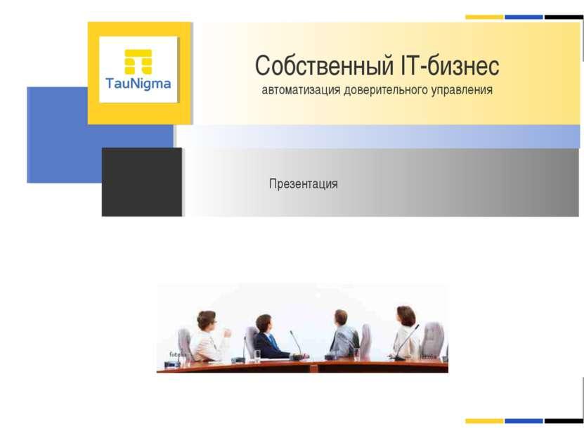 Собственный IT-бизнес автоматизация доверительного управления Презентация