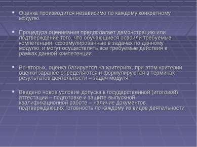 Оценка производится независимо по каждому конкретному модулю. Процедура оцени...