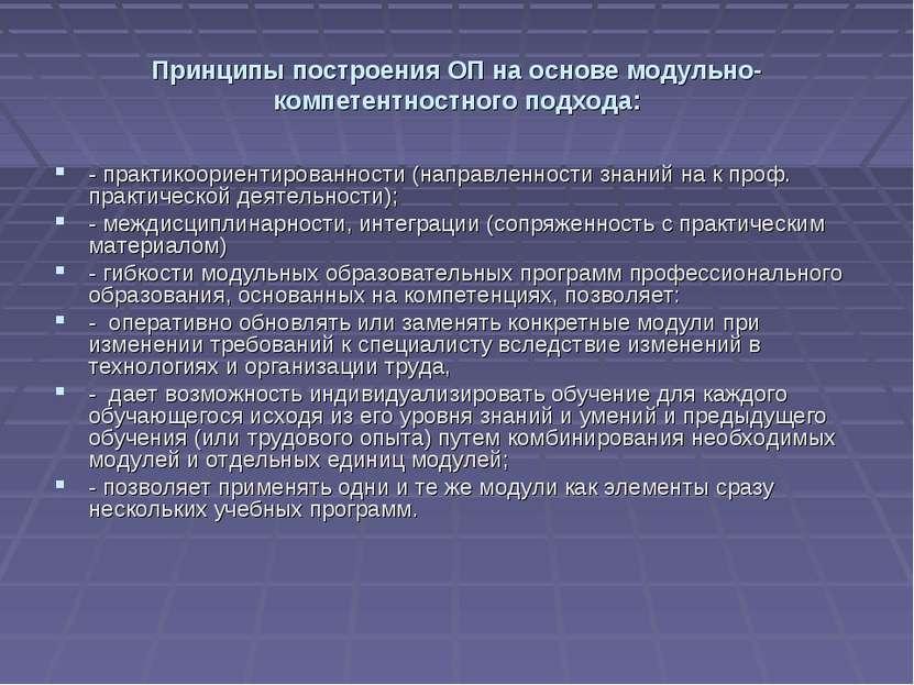 Принципы построения ОП на основе модульно-компетентностного подхода: - практи...