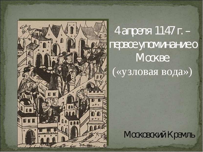 Московский Кремль 4 апреля 1147 г. – первое упоминание о Москве. («узловая во...