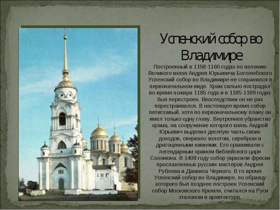 Успенский собор во Владимире Построенный в 1158-1160 годах по велению Великог...