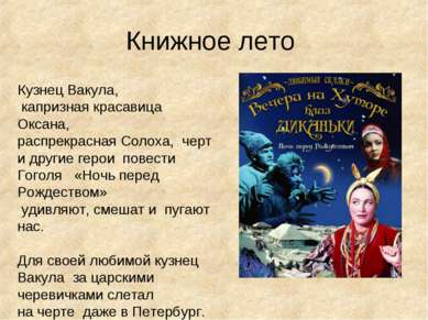 Книжное лето Кузнец Вакула, капризная красавица Оксана, распрекрасная Солоха,...