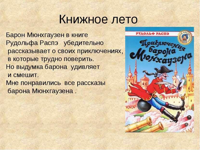 Книжное лето Барон Мюнхгаузен в книге Рудольфа Распэ убедительно рассказывает...